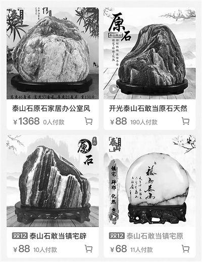 商家已接到禁售通知 线上线下禁止销售泰山石