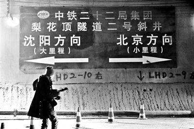 京沈高铁全线隧道贯通