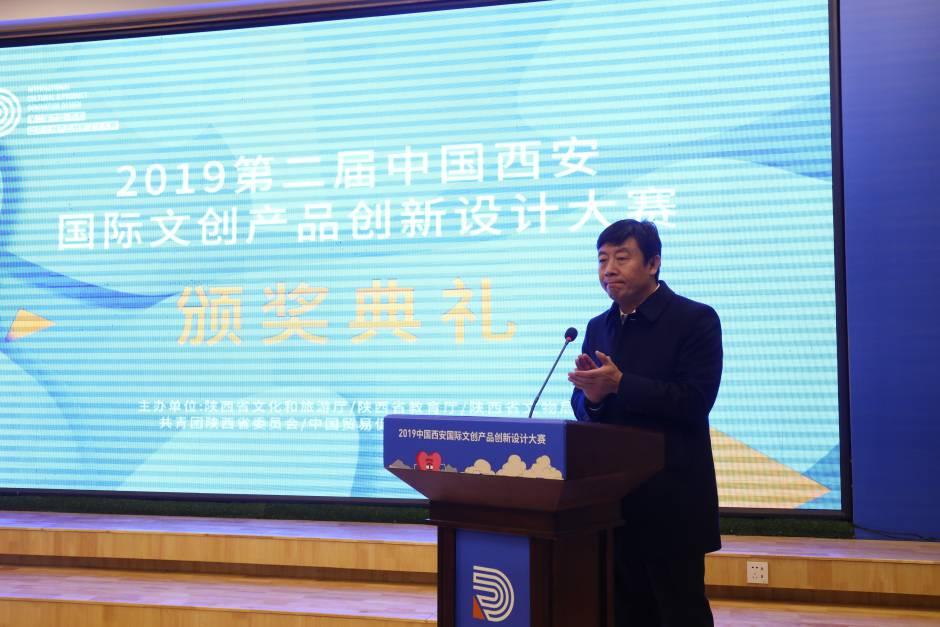 2019第二届中国西安国际文创产品创新设计大赛颁奖典礼举行图片