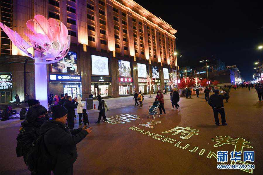 (社會)(1)北京王府井步行街北延段開街