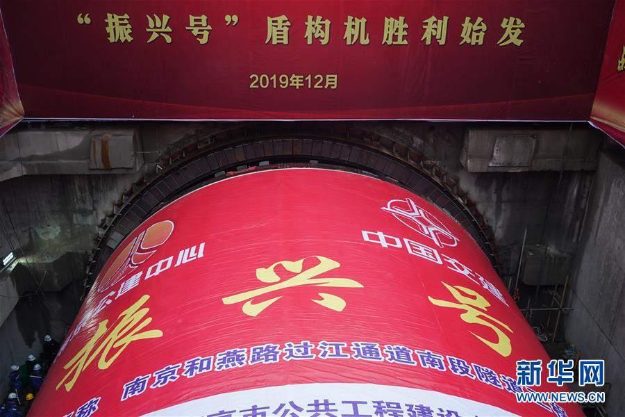 (经济)(1)我国自主研发超大直径常压刀盘盾构首次开启穿越长江之旅
