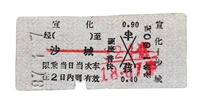 """从""""硬板票""""到电子票,火车票进入""""第..."""