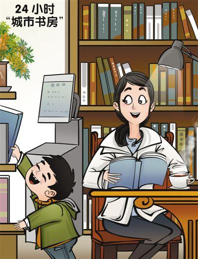 """天津市东丽区建设多处""""城市书房"""""""