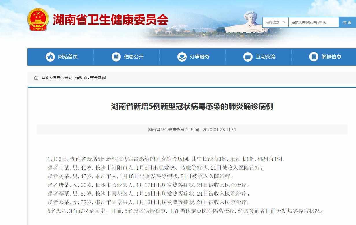 湖南省新增5例新型冠状病毒感染
