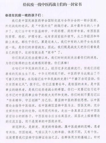 李肇星等中医外交伙伴联合签名《给抗疫一线中医药战士们的一封家