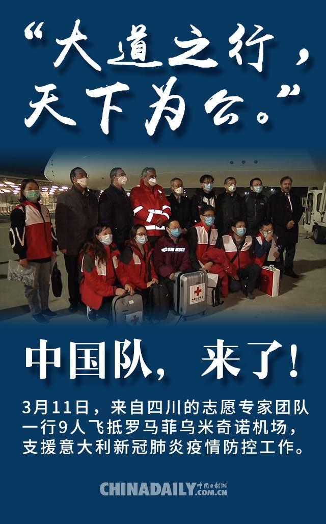 中国队正式出征 海报——【最美逆行】