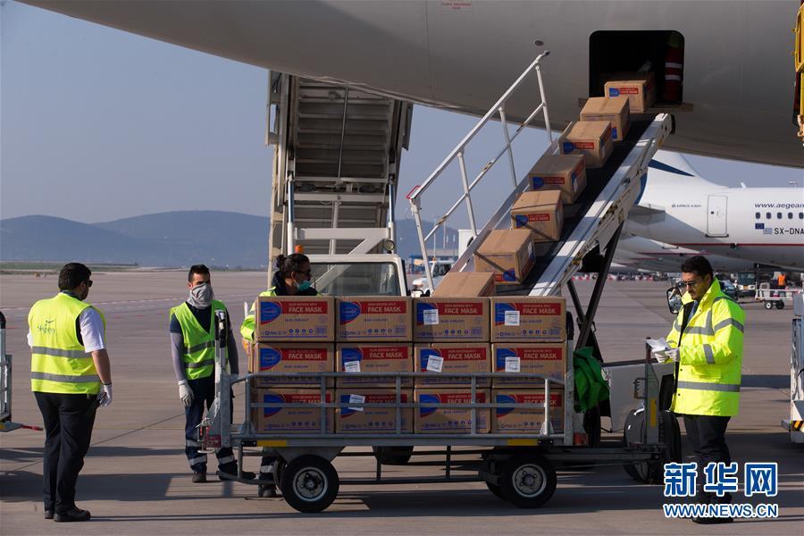 (国际疫情)(8)中国向希腊援助抗疫医疗物资