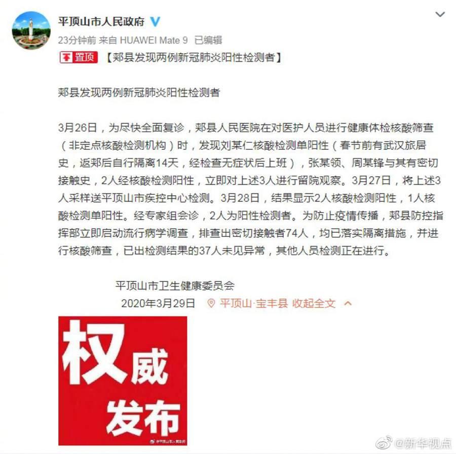 河南郏县发现两例新冠肺炎阳性检测者