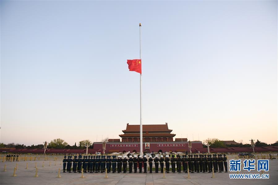 (XHDW)天安门广场下半旗志哀
