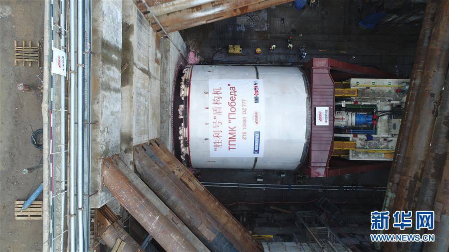 """(國際·圖文互動)(1)通訊:""""大國重器""""亮相莫斯科——中國11米級大盾構機在俄始發記"""