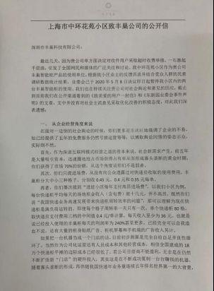开始收费的丰巢 你还用吗?上海中环花苑小区暂停使用快递柜