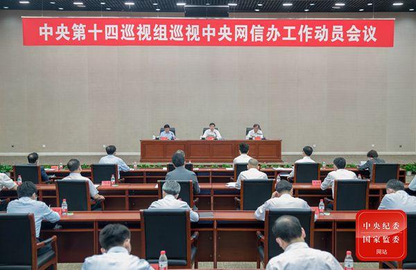 中央第十四巡视组巡视中央网络安全和信息化委员会办公室工作动员