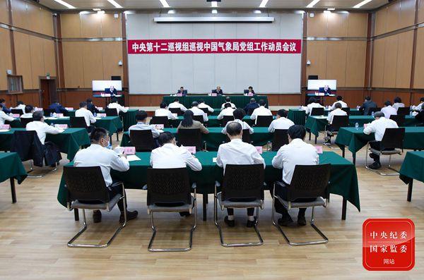 中央第十二巡视组巡视中国气象局党组工作动员会召开
