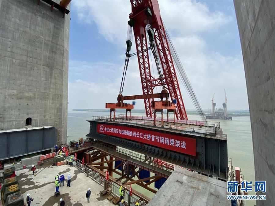 (图文 投顾)(2)全国首座设计时速350公里的长江铁路桥开始架梁