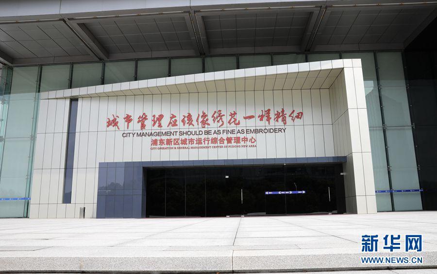 """精细治城,上海""""一网统管""""提升城市""""智治力"""""""