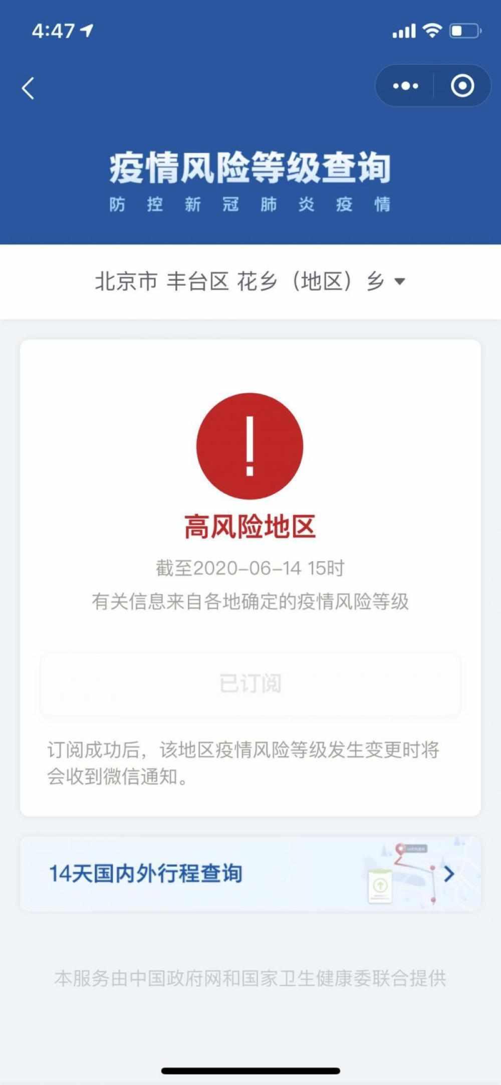 北京丰台区花乡疫情风险品级已经进级为高风险