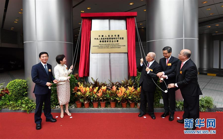 (港澳台)中央人民政府驻香港特别行政区维护国家安全公署在香港揭牌