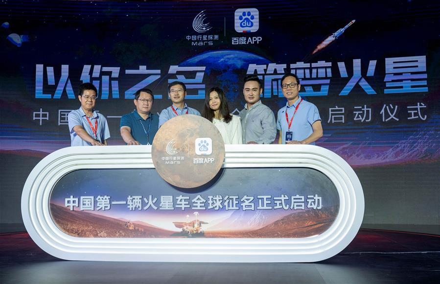 China launches global naming campaign for Mars rover