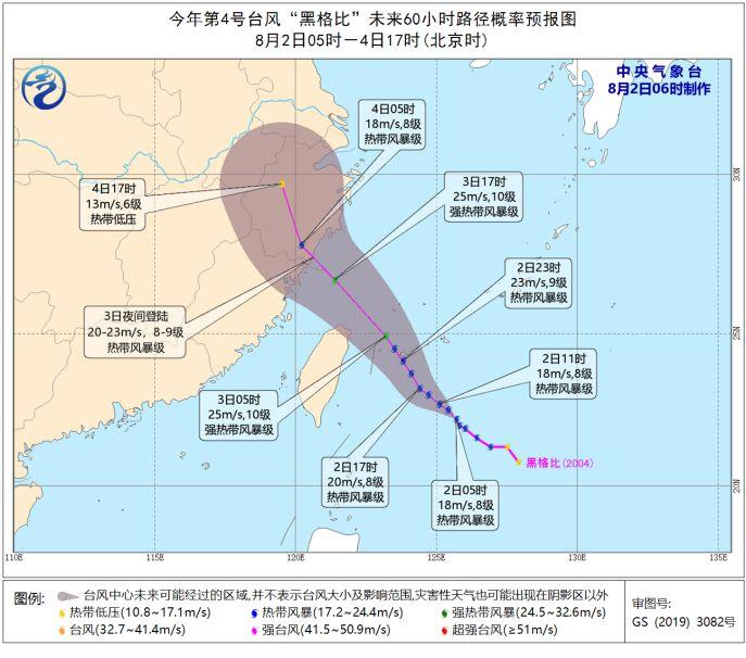 """台风蓝色预警:""""黑格比""""明日将在浙江福建一带登陆"""
