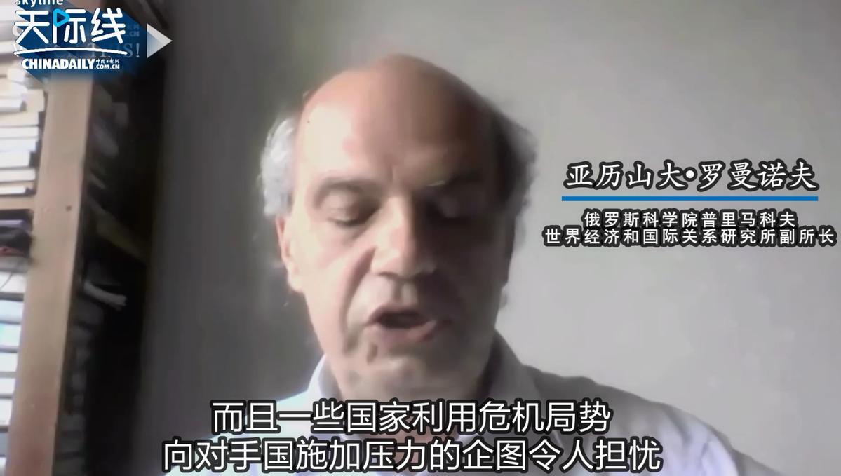 【中国那些事儿】俄罗斯学者:在全球疫情眼前对中国提倡新暗斗害人害己