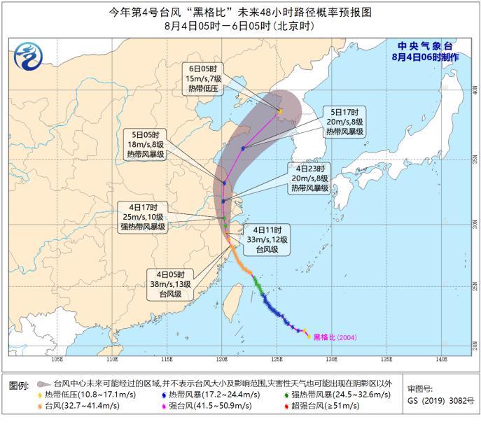 """台风""""黑格比""""登陆浙江 中心附近最大风力有13级"""