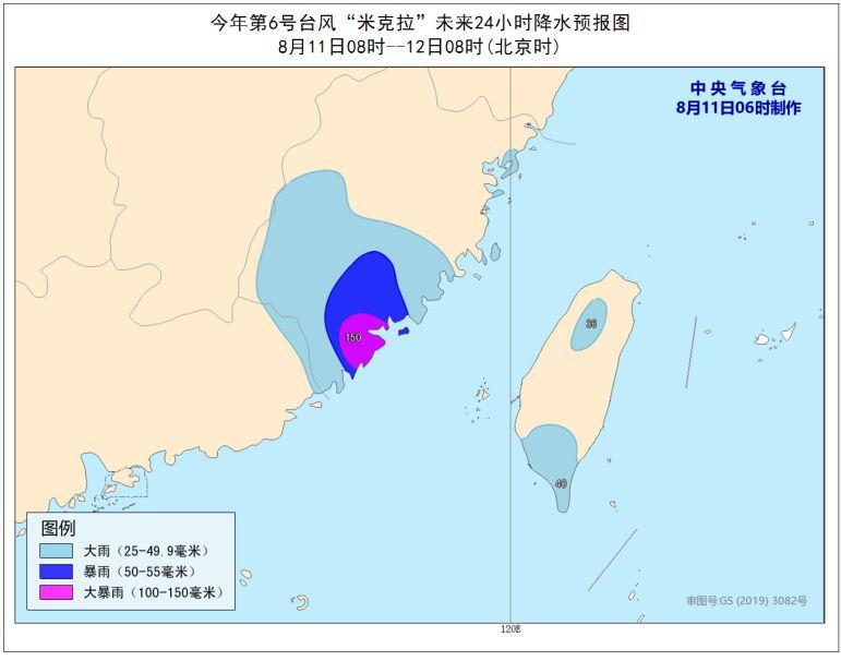 第6号台风将登陆福建