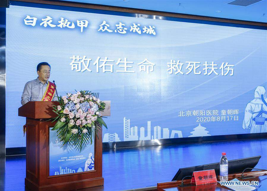 CHINA-BEIJING-MEDICAL WORKERS' DAY (CN)