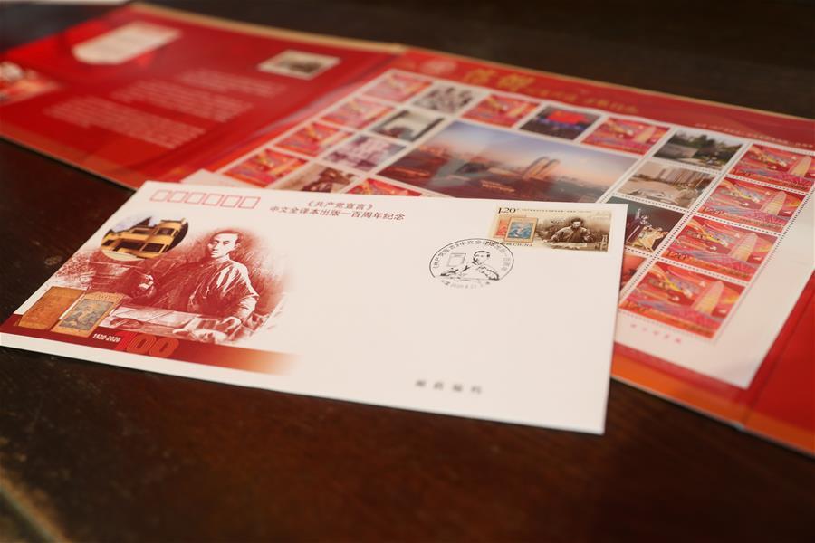 《共产党宣言》中文全译本出版一百周年纪念邮票发行