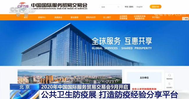 2020年中国国际服务贸易交易会9月开启