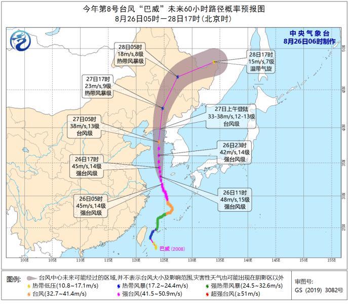 """台风橙色预警:""""巴威""""强度或略加强山东辽宁等局地有大暴雨"""