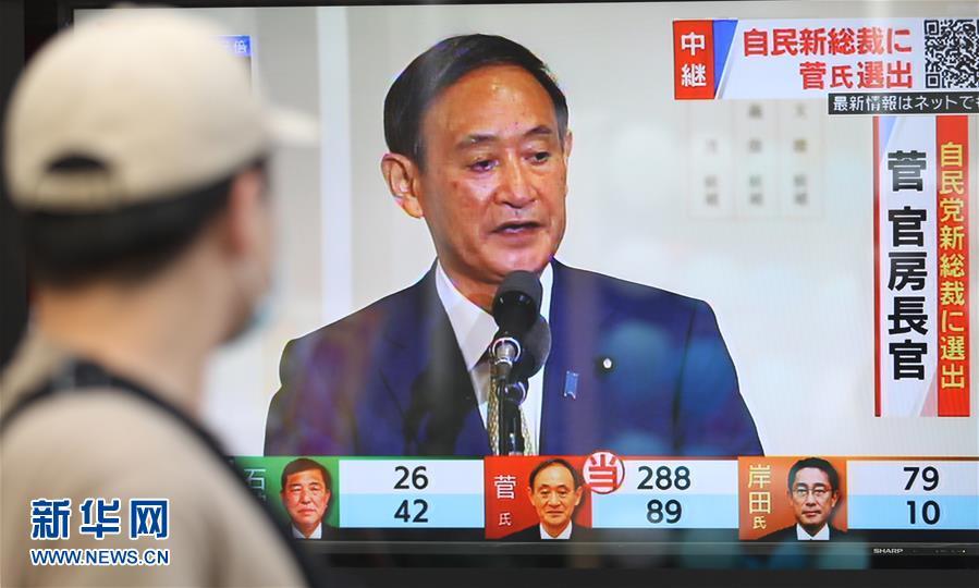 (国际)(1)日本内阁官房长官菅义伟在自民党总裁选举中获胜