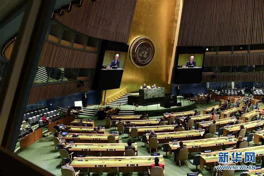 (国际)(1)第75届联合国大会开幕 强调坚定捍卫多边主义