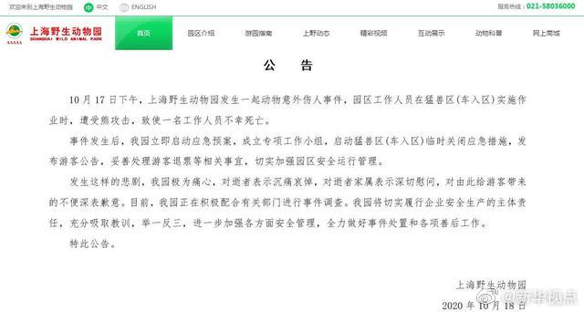 上海野生动物园发生一起动物意外伤人事件 一名工作人员不幸死亡