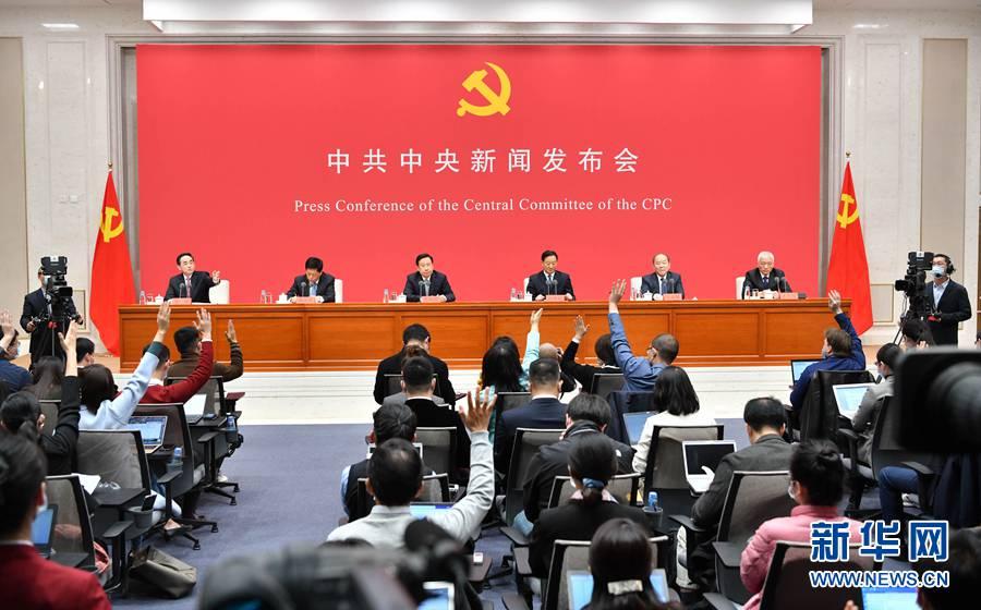 """""""一次具有全局性、历史性意义的重要会议""""――中共中"""