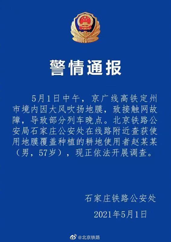 京广线高铁部分列车晚点:大风吹扬地膜致接触网故障