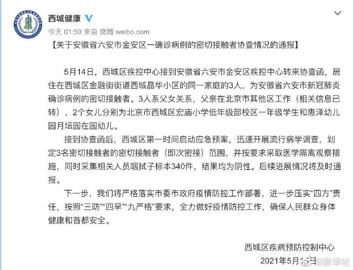北京西城金融街家庭三人为安徽六安确诊病例密接