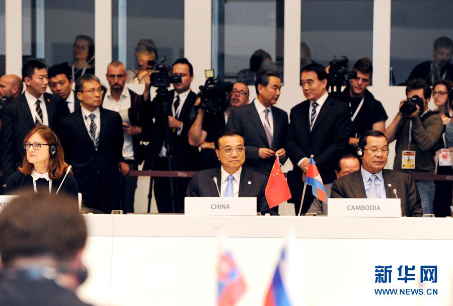 10月17日,第十届亚欧首脑会议在意大利米兰闭幕。中国国务院总理李克强出席。 新华社记者饶爱民摄
