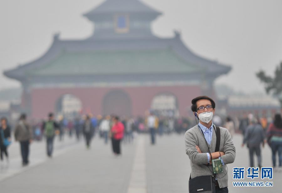 北京遭遇雾霾