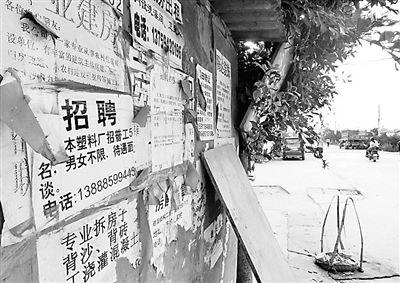 暴力惨案发生后,村口公告栏再没出现新的招聘广告
