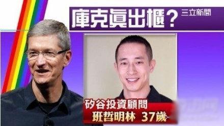 苹果CEO库克小鲜肉男友曝光 37岁亚洲小伙(图)