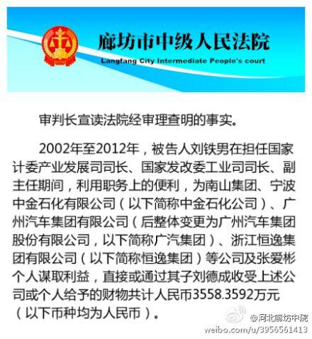 发改委原副主任刘铁男犯受贿罪一审被判无期徒刑