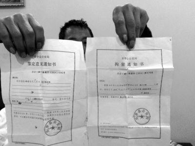 小磊父亲展示乐亭县公安局签发的拘留通知书和鉴定意见通知书。京华时报记者施志军摄