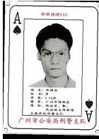广州男子跳楼砸死路人 经查跳楼者系17年前逃犯