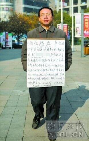 湖南一男子20万份启事寻妻 竟是被富婆借精生子