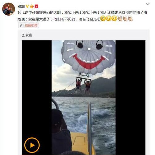 """邓超孙俪玩水上滑翔伞 女方大叫""""放我下来"""""""
