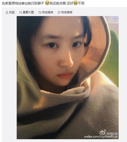 刘亦菲晒美照称闪到脖子眼神呆滞表情逗趣(图)