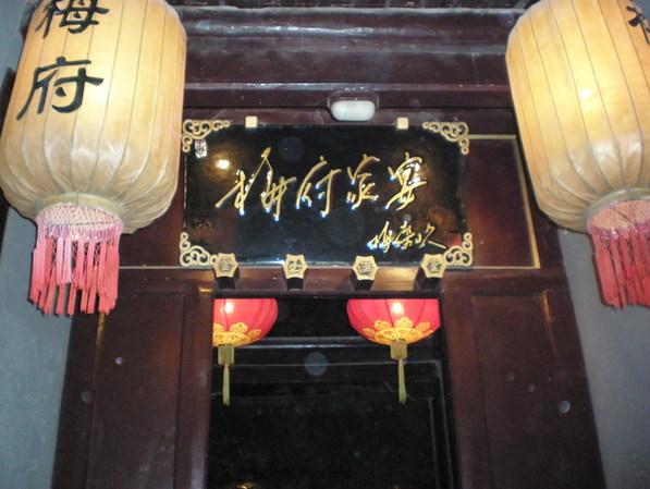 Top 10 most expensive restaurants in Beijing in 2015