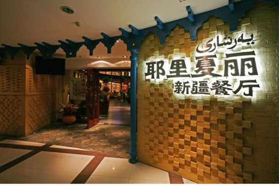 Yershari, one of the 'top 10 catering brands in China' by China.org.cn.