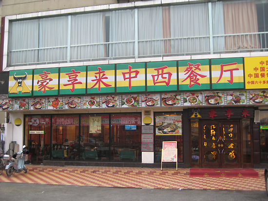Haoxianglai, one of the 'top 10 catering brands in China' by China.org.cn.