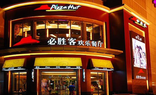 Pizza Hut, one of the 'top 10 catering brands in China' by China.org.cn.